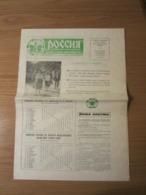 Schach Chess Ajedrez échecs - Russische Schachzeitung / Sotschi Festival N° 3 - 15 Okt 1984 - Bücher, Zeitschriften, Comics