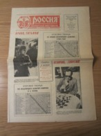 Schach Chess Ajedrez échecs - Russische Schachzeitung / Sotschi Festival N° 5 - 24 Okt 1984 - Bücher, Zeitschriften, Comics