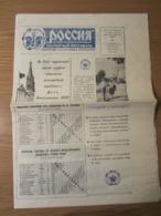 Schach Chess Ajedrez échecs - Russische Schachzeitung / Sotschi Festival N° 2 - 10 Okt 1984 - Bücher, Zeitschriften, Comics