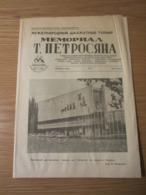 Schach Chess Ajedrez échecs - Russische Schachzeitung / Memorial Petrosian N° 2 - Okt 1984 - Bücher, Zeitschriften, Comics