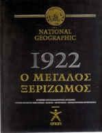 GREEK BOOK: 1922 Ο ΜΕΓΑΛΟΣ ΞΕΡΙΖΩΜΟΣ, Η ΜΕΓΑΛΥΤΕΡΗ ΜΕΤΑΚΙΝΗΣΗ ΠΛΗΘΥΣΜΩΝ ΣΤΗΝ ΙΣΤΟΡΙΑ: από το NATIONAL GEOGRAPHIC Ι - Boeken, Tijdschriften, Stripverhalen
