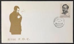 ◆◆◆China   1984  Ren Bishi (1904-50) ,Statesman  Complete    FDC - 1980-89