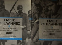 GREEK BOOK: ΕΜΕΙΣ ΟΙ ΕΛΛΗΝΕΣ, ΠΟΛΕΜΙΚΗ ΙΣΤΟΡΙΑ της ΣΥΓΧΡΟΝΗΣ ΕΛΛΑΔΑΣ: 2 ΤΟΜΟΙ με 264+240 Σελίδες 20,50Χ28,50 εκατ. από τ - Boeken, Tijdschriften, Stripverhalen