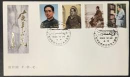 ◆◆◆China   1983  90th Birth Anniv. Of Mao Tse-tung.  J.97    Complete    FDC - 1980-89
