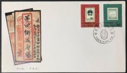 ◆◆◆China   1983  CHINAPEX '83 Natl. Philatelic Exhibition .  J.99    Complete    FDC - 1980-89
