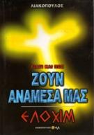 GREEK BOOK: ΖΟΥΝ ΑΝΑΜΕΣΑ ΜΑΣ, Γιατί και πως: ΕΛΟΧΙΜ - Εκδ.  ΛΙΑΚΟΠΟΥΛΟΣ, 310  ΣΕΛΙΔΕΣ ΣΕ ΑΡΙΣΤΗ ΚΑΤΑΣΤΑΣΗ - Boeken, Tijdschriften, Stripverhalen