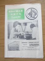 Schach Chess Ajedrez échecs - Russische Schachzeitung / Lvov 1984 - Bücher, Zeitschriften, Comics
