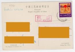 1978 - CHINA CINA Museum Of Chinese Art - Storia Postale Peking Pehino - Cina