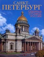 """Photo Album """" St. Petersburg. Northern Capital Of Russia"""". - Boeken, Tijdschriften, Stripverhalen"""