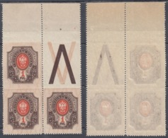 Russia 1908/1919 Block Of 4 1 Rub. Missing Perforation From Above MNH OG VF - Ungebraucht