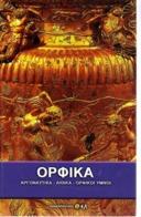 GREEK BOOK: ΟΡΦΙΚΑ, ΑΡΓΟΝΑΥΤΙΚΑ - ΛΙΘΙΚΑ - ΟΡΦΙΚΟΙ ΥΜΝΟΙ - Εκδ.  ΛΙΑΚΟΠΟΥΛΟΣ, 414  ΣΕΛΙΔΕΣ ΣΕ ΑΡΙΣΤΗ ΚΑΤΑΣΤΑΣΗ - Boeken, Tijdschriften, Stripverhalen