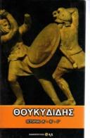 GREEK BOOK: ΘΟΥΚΥΔΙΔΗΣ, ΙΣΤΟΡΙΑΙ Α΄- Β΄- Γ΄ - Εκδ. ΛΙΑΚΟΠΟΥΛΟΣ, 436 ΣΕΛΙΔΕΣ ΣΕ ΑΡΙΣΤΗ ΚΑΤΑΣΤΑΣΗ - Boeken, Tijdschriften, Stripverhalen