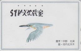 Télécarte Japon / 110-011 - ANIMAL - OISEAU MARTIN PECHEUR - KINGFISHER BIRD Japan Phonecard - EISVOGEL - 4922 - Autres