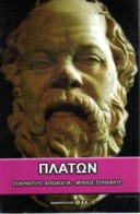 GREEK BOOK:ΠΛΑΤΩΝ, ΣΩΚΡΑΤΟΥΣ ΑΠΟΛΟΓΙΑ - ΜΥΘΟΣ ΣΠΗΛΑΙΟΥ - Εκδ. ΛΙΑΚΟΠΟΥΛΟΣ, 310 ΣΕΛΙΔΕΣ ΣΕ ΑΡΙΣΤΗ ΚΑΤΑΣΤΑΣΗ - Boeken, Tijdschriften, Stripverhalen