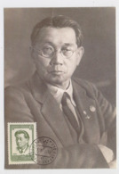 CARTE MAXIMUM CM Card USSR RUSSIA Japan  Communist Party Sen Katayama - 1923-1991 URSS