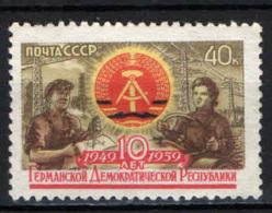 URSS - 1959 - German Democratic Republic, 10th Anniv - USATO - Oblitérés