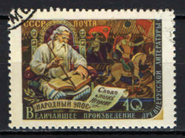 """URSS - 1957 - """"The Song Of Igor's Army,"""" Russia's Oldest Literary Work - USATO - Oblitérés"""