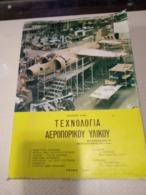 GREEK BOOK:ΤΕΧΝΟΛΟΓΙΑ ΑΕΡΟΠΟΡΙΚΟΥ ΥΛΙΚΟΥ: Μετάφραση από το αντίστοιχο του F.A.A., Εκδ. ΑΛΦΑ (1981), 496 Σελίδες - Books, Magazines, Comics