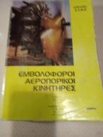 GREEK BOOK:ΕΜΒΟΛΟΦΟΡΟΙ ΑΕΡΟΠΟΡΙΚΟΙ ΚΙΝΗΤΗΡΕΣ: Κ. ΚΑΡΚΑΝΙΑΣ, Εκδ. ΑΛΦΑ (1981), 352 Σελίδες - Σπανιότατο - Books, Magazines, Comics