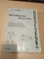 GREEK BOOK:Μηχανολογικό Εργαστήριο: Τόμος Α΄: Κ. Βασιλακη, Εκδ. ΑΛΦΑ (1981), 417 Σελίδες - Σπανιότατο - Books, Magazines, Comics
