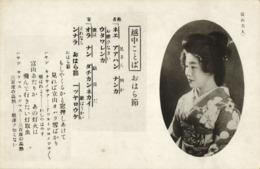 Japan, Beatiful Geisha Lady With Unknown Japanese Text (1930s) Postcard (1) - Japan