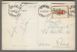 C4575 HELLAS Postal History 1973 COSTUMES AP 3 (m) - Grecia