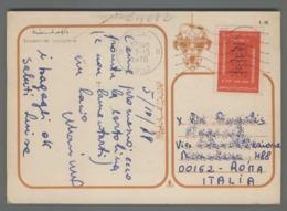 C4672 ALGERIE Postal History 1978 SETIF GUELMA KHERRATA - CONSTANTINE (m) - Algeria (1962-...)