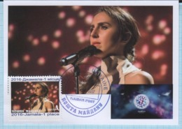 UKRAINE Maidan Post. Maxi Card Country At Eurovision Song Contest Stockholm Sweden 2016 Jamala. 2017 - Ukraine