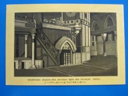 VINTAGE POSTCARD CARTE POSTALE POSTKARTE CHURCH OF THE HOLY SEPULCHER JERUSALEM PALESTINE ISRAEL PRINTED IN RUSSIA USSR - Israel