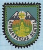 USSR / Patch Abzeichen Parche Ecusson / Soviet Union. Caucasus. Tourism. Speleology. New Athos Cave. Bat - Ecussons Tissu