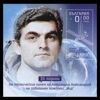 Bulgaria 2018 Mih. 5368 (Bl.453) Space. Cosmonaut Aleksandr Panayotov Aleksandrov (without Value) MNH ** - Unused Stamps