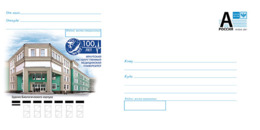 """2019-111 Russia Cover """"A"""" 100 Years Of Irkutsk State Medical University - Medicina"""