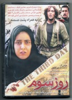 The THIRD DAY- Farsi Persian Film VCD New - Other Collections