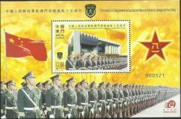 2014 MACAO/MACAU PLA ARMY MS - Unused Stamps