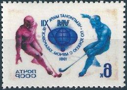 B5522 Russia USSR Sport Field Hockey ERROR (1 Stamp) - Hockey (Field)