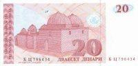 Macedonia 20 Denar 1993 Pick 10 UNC - Macedonië
