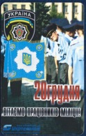 UKRAINE 120 UNITS CHIP PHONECARD TELECARTE VERY MILITSIA (UKRAINE POLICE) VERY GOOD USED - Oekraïne
