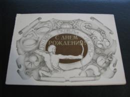 USSR Soviet Russia Unused Postcard Clean Zanegin Happy Birthday ! Libra Scorpio Sagittarius 1980 - Birthday
