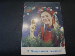 USSR Soviet Russia Unused Postcard Clean Shamshina Yakimenko Photo Happy New Year! Ukrainian Girl 1970 - New Year