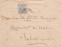 LETTERA AUSTRIA 1887 TIMBRO LLOYD  -ARRIVO SALONICCO (VX292 - Lettres & Documents