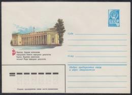 15375 RUSSIA 1981 ENTIER COVER Mint ODESSA Ukraine COUNCIL BUILDING SOVIET PARLAMENT POLITIC POLITIQUE USSR 643 - 1980-91