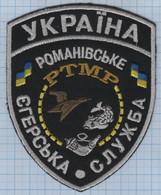 UKRAINE / Patch Abzeichen Parche Ecusson / Ukrainian Society Of Hunters And Fishermen Hunting. Fishing. Huntsman Service - Ecussons Tissu