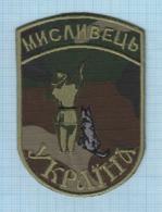 UKRAINE / Patch Abzeichen Parche Ecusson / Hunting. The Hunter With A Dog. - Ecussons Tissu