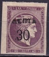 GREECE 1900 Partial Double Overprint (position 1) LHH 30 L  / 40 L Grey Violet Wide 0 MH Vl. 145 A / Hellas 155AA - 1900-01 Surcharges Sur Hermes & Jeux Olympiques