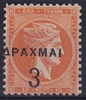 GREECE 1900 Overprints On Large Hermes Head 3 Dr.  / 10 L Orange Perforated Vl. 153 MNG (*) - 1900-01 Surcharges Sur Hermes & Jeux Olympiques