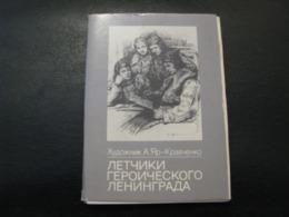 USSR Soviet Russia Unused Postcard Clean Set Of Postcards Pilots Of The Heroic Leningrad 16 Pieces 1985 - War 1939-45