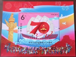 China 2019-23 70th Anniversary National Day Stamps S/S MNH VF - 1949 - ... Volksrepublik