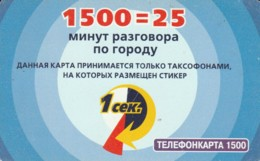 PHONE CARD RUSSIA (E52.30.1 - Russia