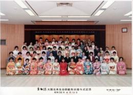 Grande Photo Couleur Originale Scolaire - Photo De Classe Au Japon & Jeunes & Jolies étudiantes En Kimonos Vers 1970 - Anonyme Personen