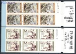 South Korea 1995 Mi 1853-1854 MNH ( ZS9 SKAmh1853-1854 ) - Arbres